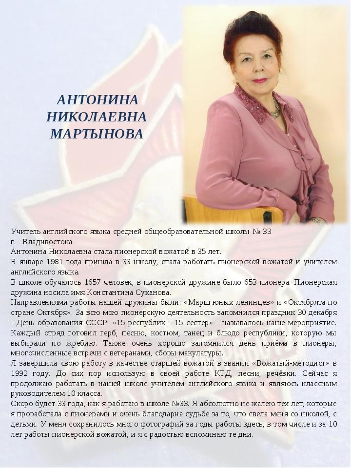 АНТОНИНА НИКОЛАЕВНА МАРТЫНОВА Учитель английского языка средней общеобразова...