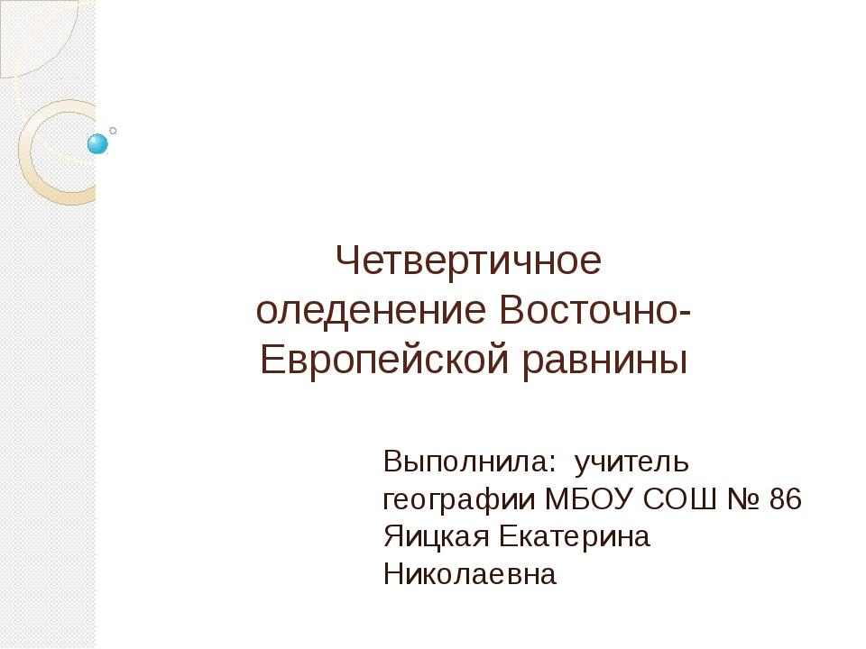 Четвертичное оледенение Восточно-Европейской равнины Выполнила: учитель геогр...