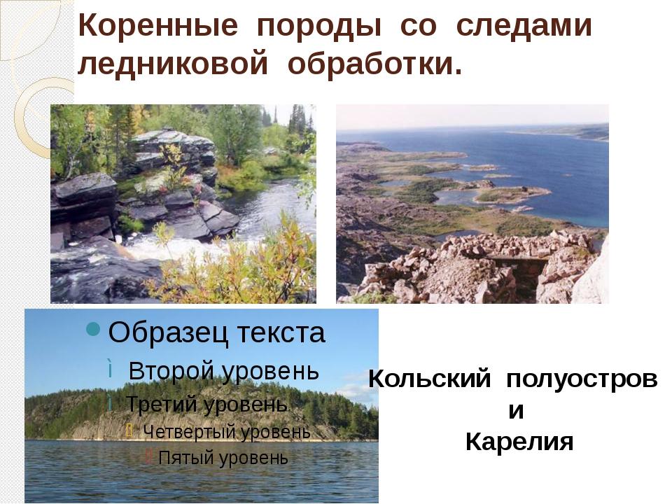 Коренные породы со следами ледниковой обработки. Кольский полуостров и Карелия