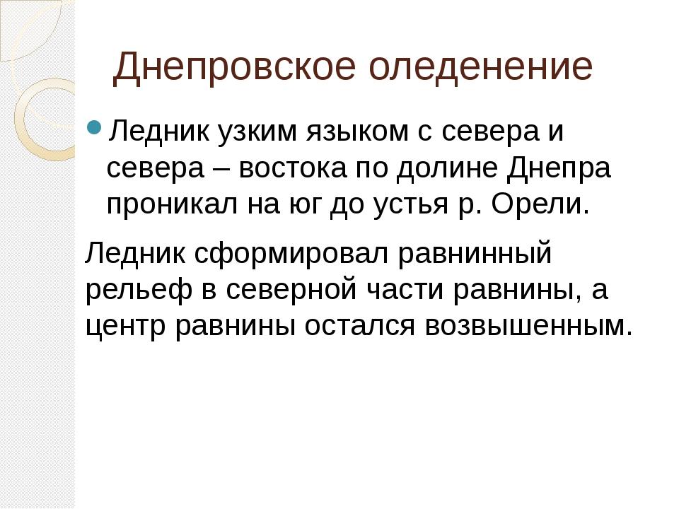 Днепровское оледенение Ледник узким языком с севера и севера – востока по дол...