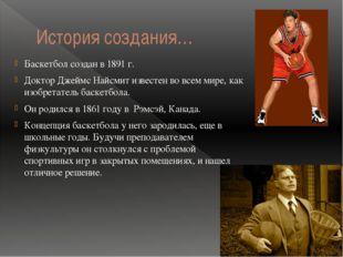 История создания… Баскетбол создан в 1891 г. Доктор Джеймс Найсмит известен в