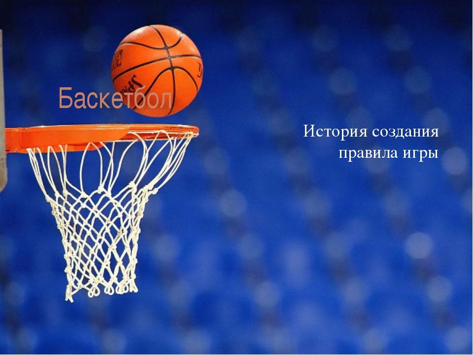 Баскетбол История создания правила игры