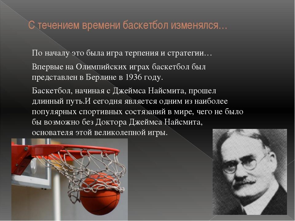 С течением времени баскетбол изменялся…  По началу это была игра терпения и...