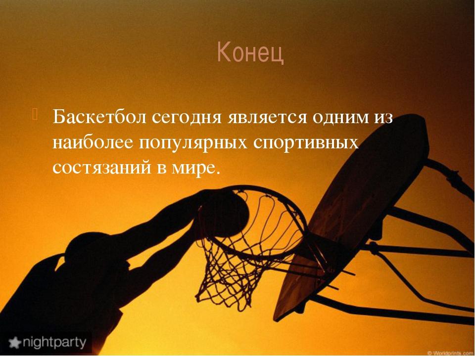 Конец Баскетбол сегодня является одним из наиболее популярных спортивных сост...