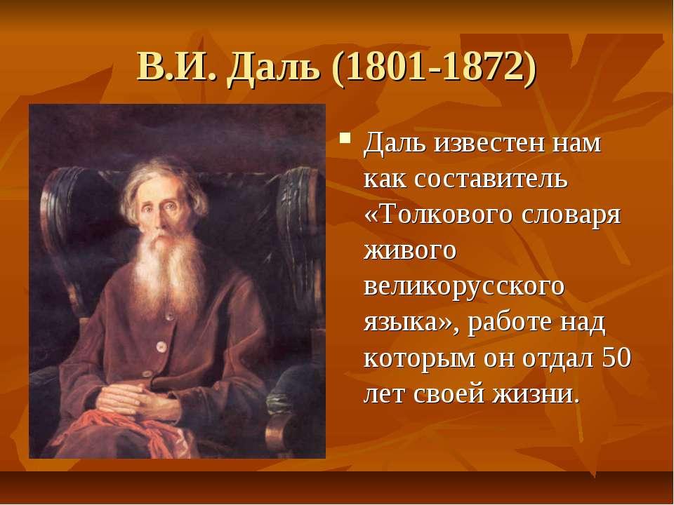 http://bigslide.ru/images/7/6051/960/img5.jpg