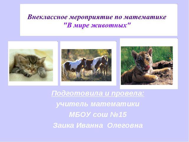 Подготовила и провела: учитель математики МБОУ сош №15 Заика Иванна Олеговна