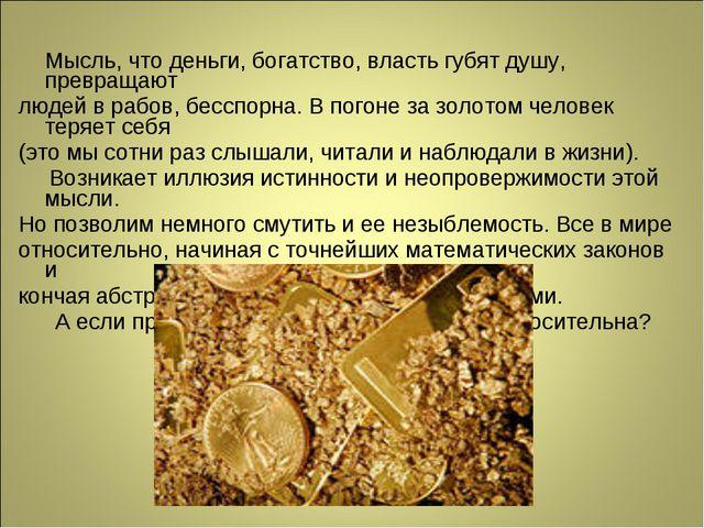 Мысль, что деньги, богатство, власть губят душу, превращают людей в рабов, б...