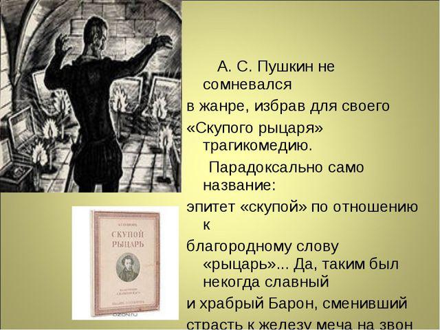 А. С. Пушкин не сомневался в жанре, избрав для своего «Скупого рыцаря» траги...