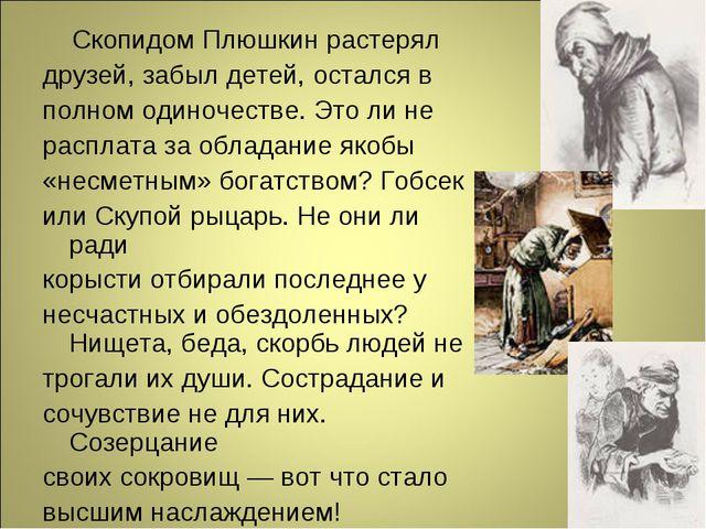 Скопидом Плюшкин растерял друзей, забыл детей, остался в полном одиночестве....