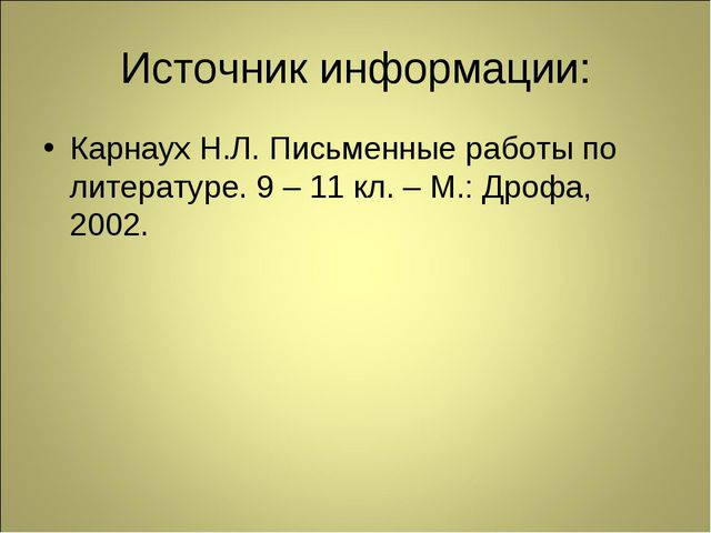 Источник информации: Карнаух Н.Л. Письменные работы по литературе. 9 – 11 кл....