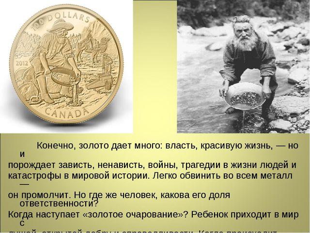 Конечно, золото дает много: власть, красивую жизнь, — но и порождает зависть...