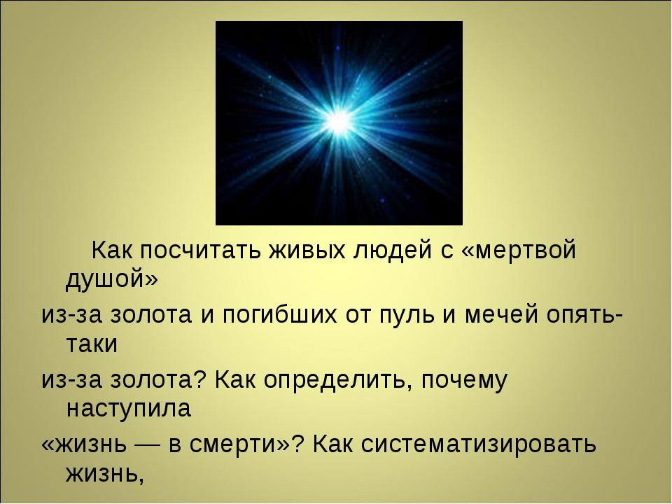 Как посчитать живых людей с «мертвой душой» из-за золота и погибших от пуль...