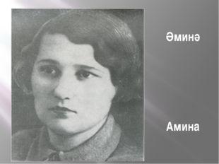 Әминә Амина
