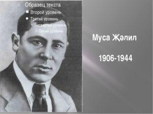 Муса Җәлил 1906-1944