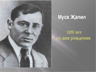 Муса Җәлил 109 лет со дня рождения