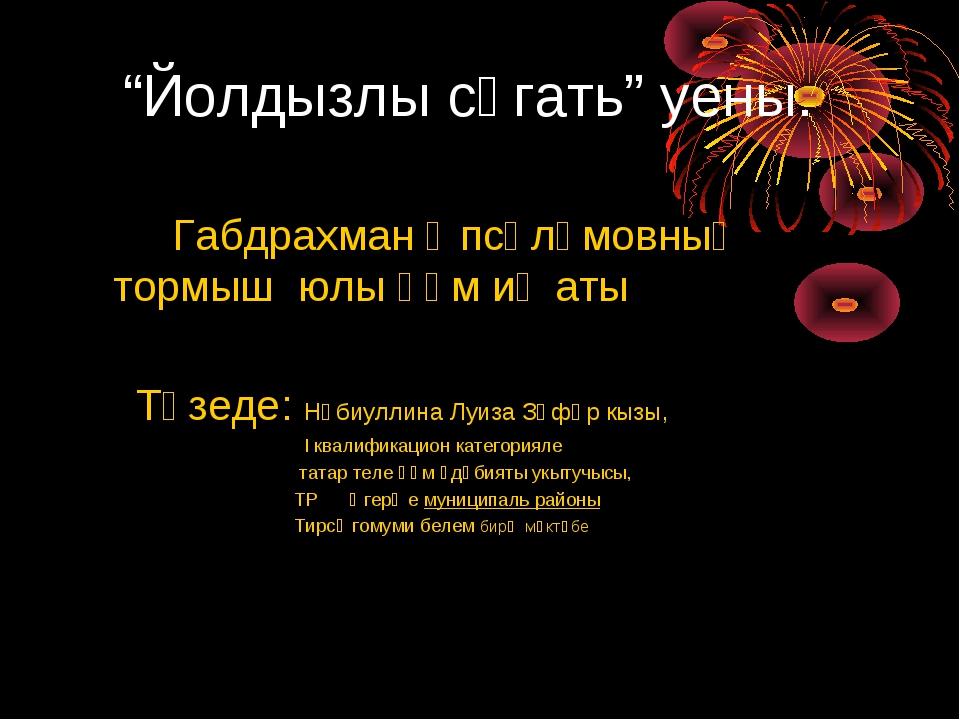 """""""Йолдызлы сәгать"""" уены. Габдрахман Әпсәләмовның тормыш юлы һәм иҗаты Төзеде:..."""