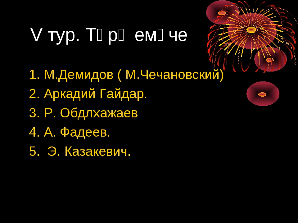 V тур. Тәрҗемәче 1. М.Демидов ( М.Чечановский) 2. Аркадий Гайдар. 3. Р. Обдл...