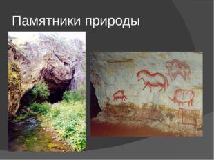 Памятники природы