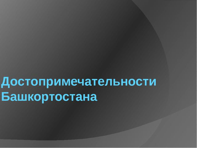 Достопримечательности Башкортостана