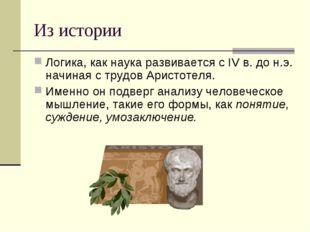 Из истории Логика, как наука развивается с IV в. до н.э. начиная с трудов Ари