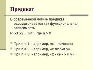 Предикат В современной логике предикат рассматривается как функциональная зав
