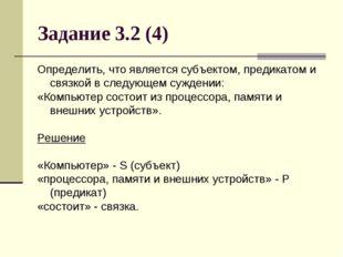 Задание 3.2 (4) Определить, что является субъектом, предикатом и связкой в сл