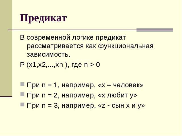 Предикат В современной логике предикат рассматривается как функциональная зав...