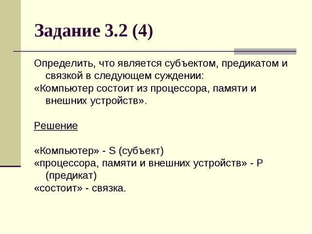 Задание 3.2 (4) Определить, что является субъектом, предикатом и связкой в сл...