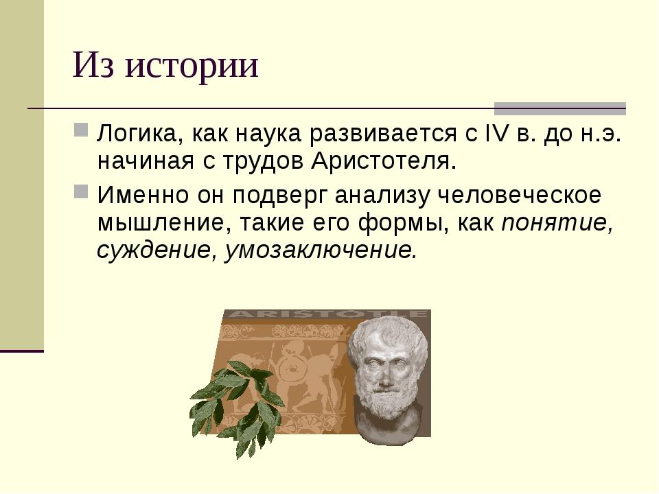 Из истории Логика, как наука развивается с IV в. до н.э. начиная с трудов Ари...