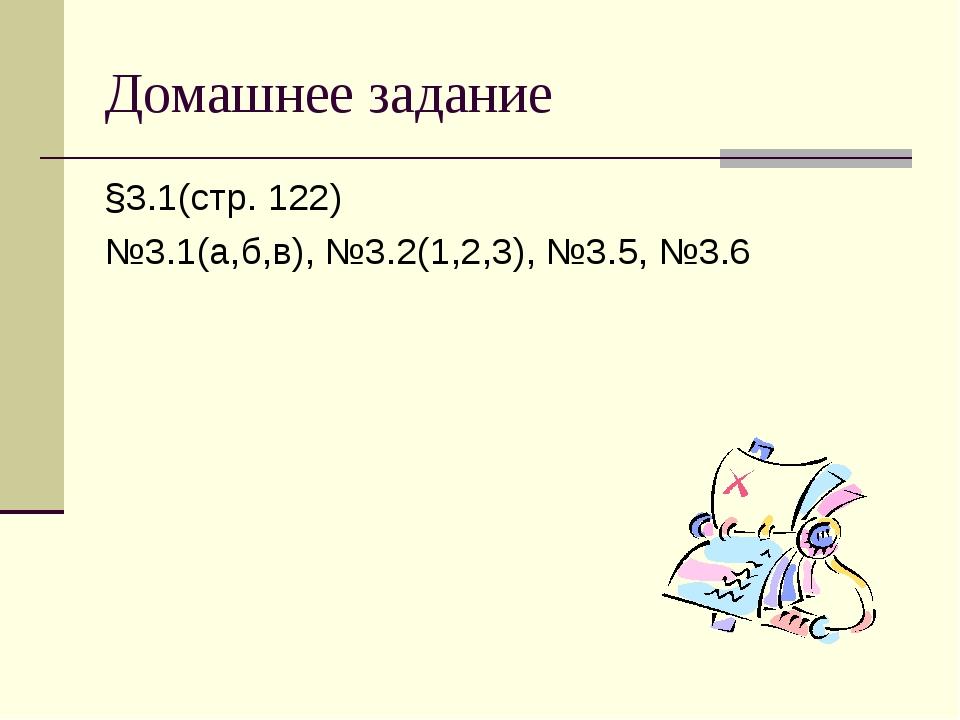 Домашнее задание §3.1(стр. 122) №3.1(а,б,в), №3.2(1,2,3), №3.5, №3.6