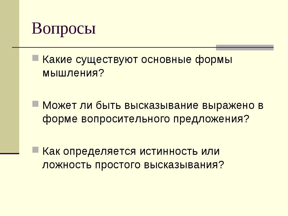Вопросы Какие существуют основные формы мышления? Может ли быть высказывание...