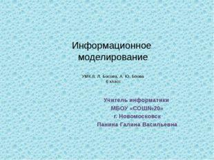 Информационное моделирование УМК Л. Л. Босова, А. Ю. Боова 6 класс Учитель ин