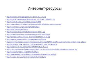 Интернет-ресурсы http://www.amic.ru/images/gallery_02-2011/640.1_47.jpg http:
