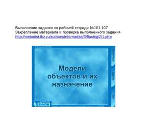 Выполнение задания по рабочей тетради №101-107 Закрепление материала и прове