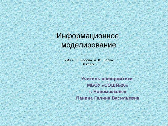 Информационное моделирование УМК Л. Л. Босова, А. Ю. Боова 6 класс Учитель ин...