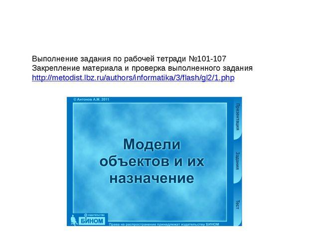 Выполнение задания по рабочей тетради №101-107 Закрепление материала и прове...