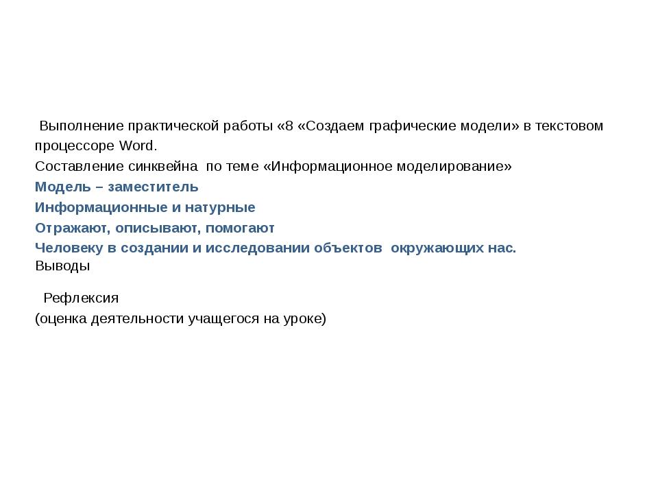 Выполнение практической работы «8 «Создаем графические модели» в текстовом п...