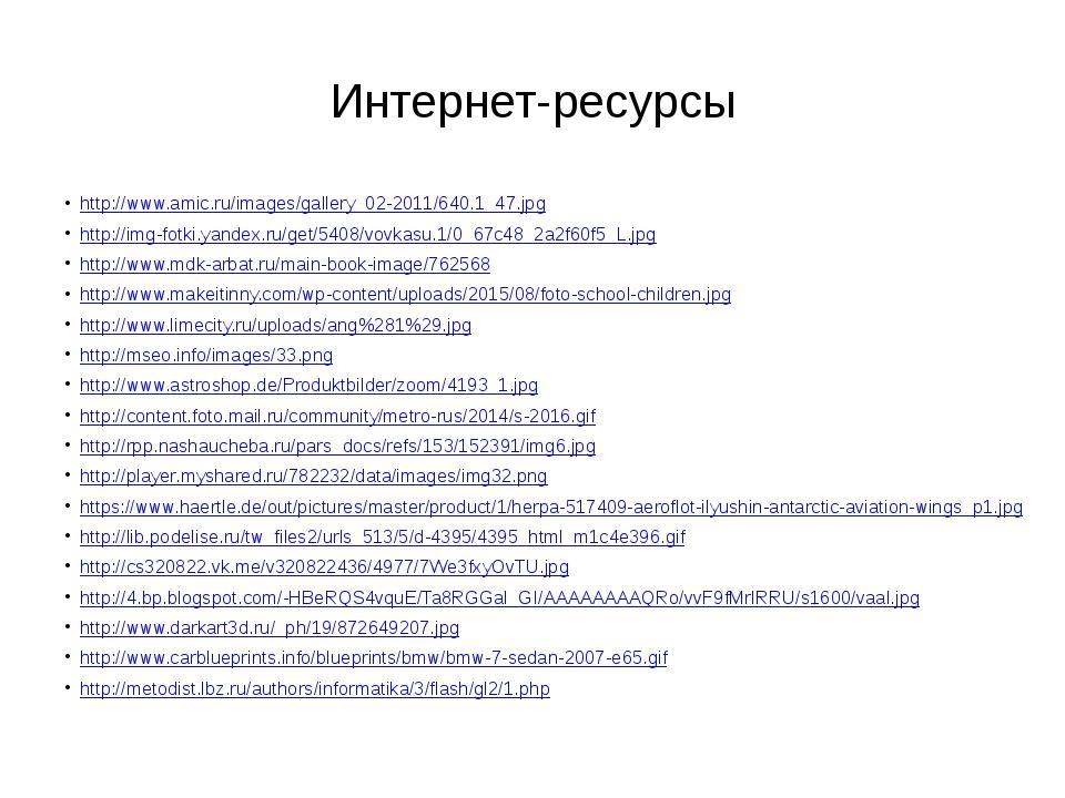 Интернет-ресурсы http://www.amic.ru/images/gallery_02-2011/640.1_47.jpg http:...