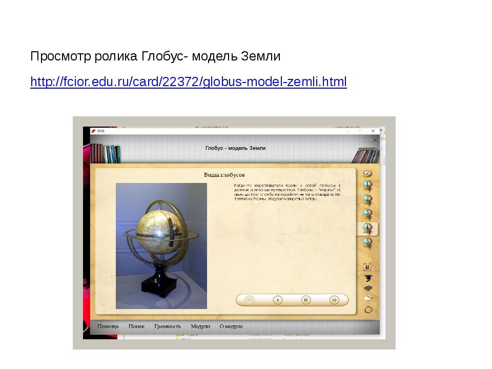 Просмотр ролика Глобус- модель Земли http://fcior.edu.ru/card/22372/globus-mo...