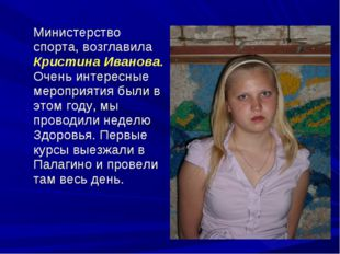 Министерство спорта, возглавила Кристина Иванова. Очень интересные мероприят