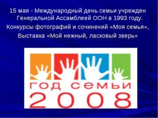 15 мая - Международный день семьи учрежден Генеральной Ассамблеей ООН в 1993