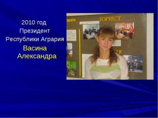 2010 год Президент Республики Агрария Васина Александра