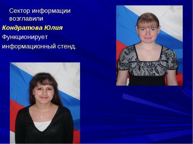 Сектор информации возглавили Кондратова Юлия Функционирует информационный ст...