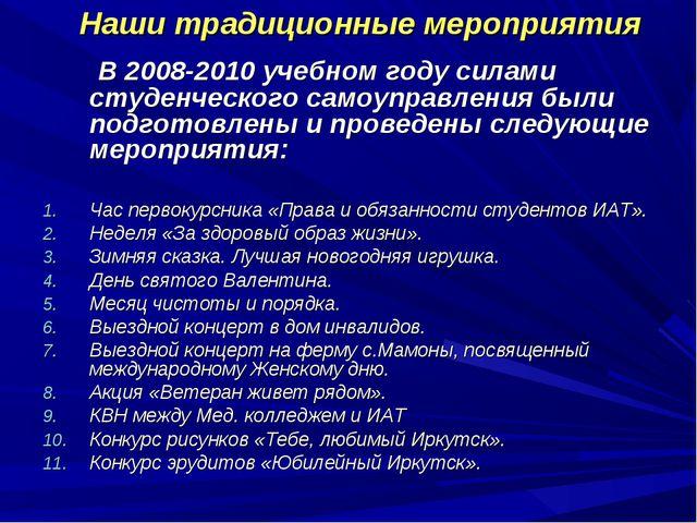 Наши традиционные мероприятия  В 2008-2010 учебном году силами студенческого...