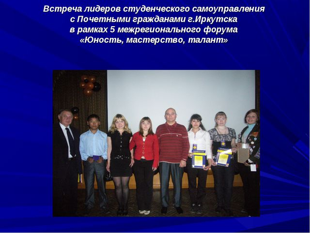 Встреча лидеров студенческого самоуправления с Почетными гражданами г.Иркутск...