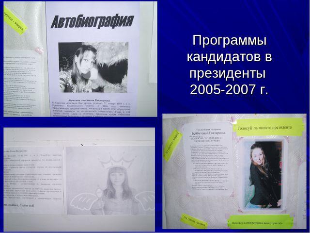 Программы кандидатов в президенты 2005-2007 г.