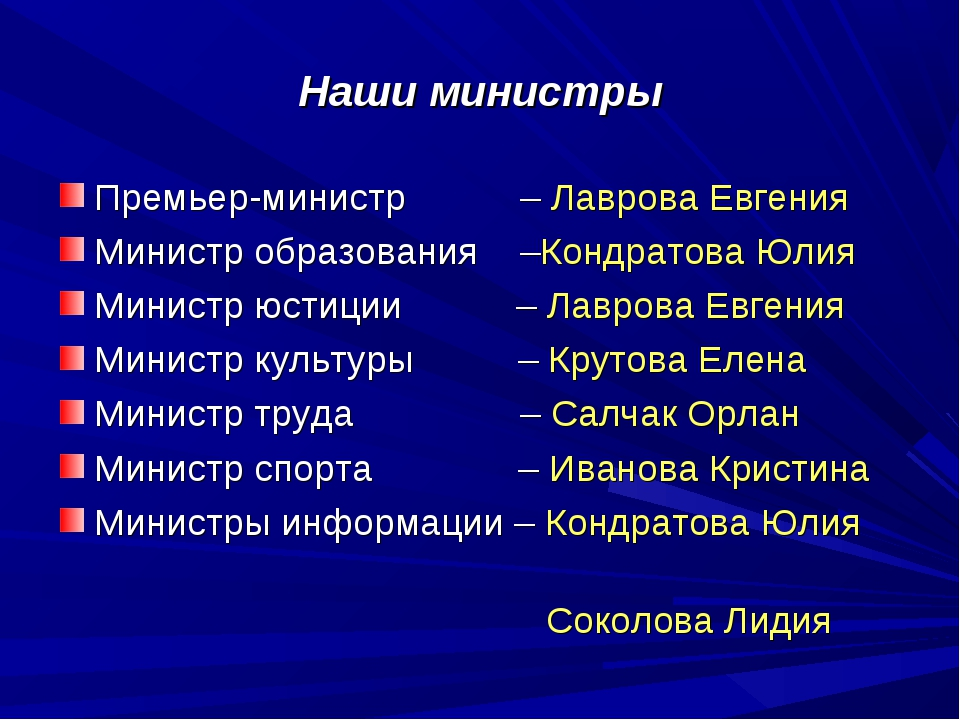 Наши министры Премьер-министр – Лаврова Евгения Министр образования –Кондрато...