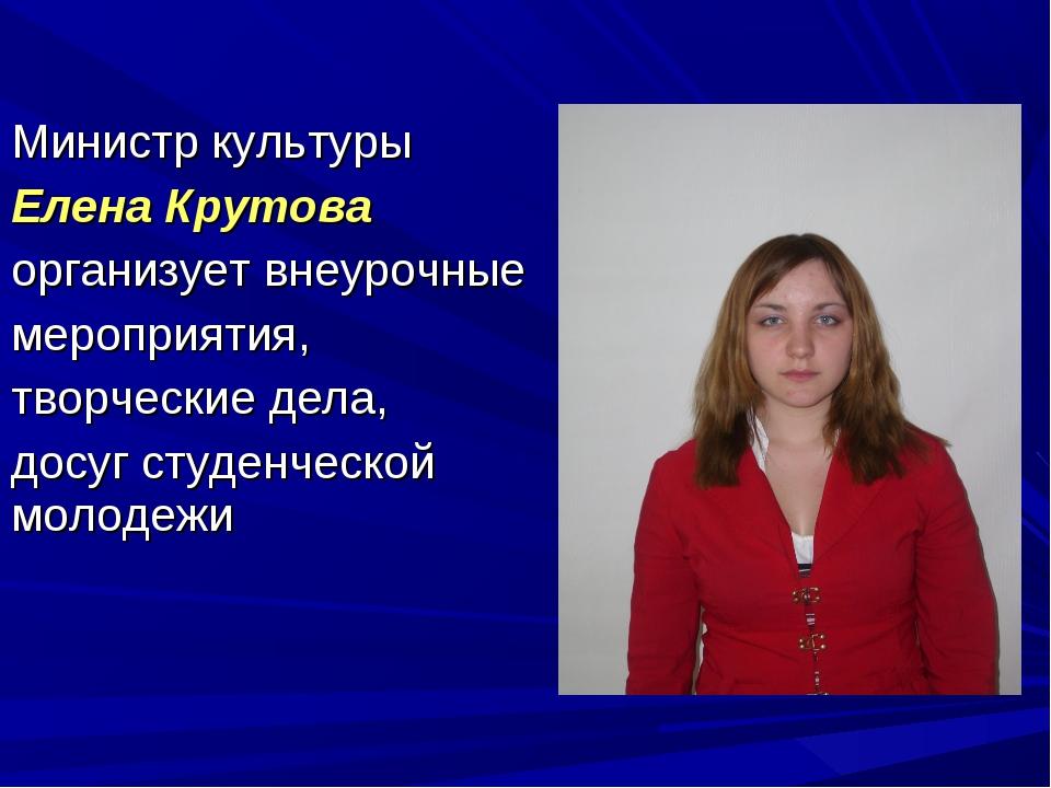 Министр культуры Елена Крутова организует внеурочные мероприятия, творческие...