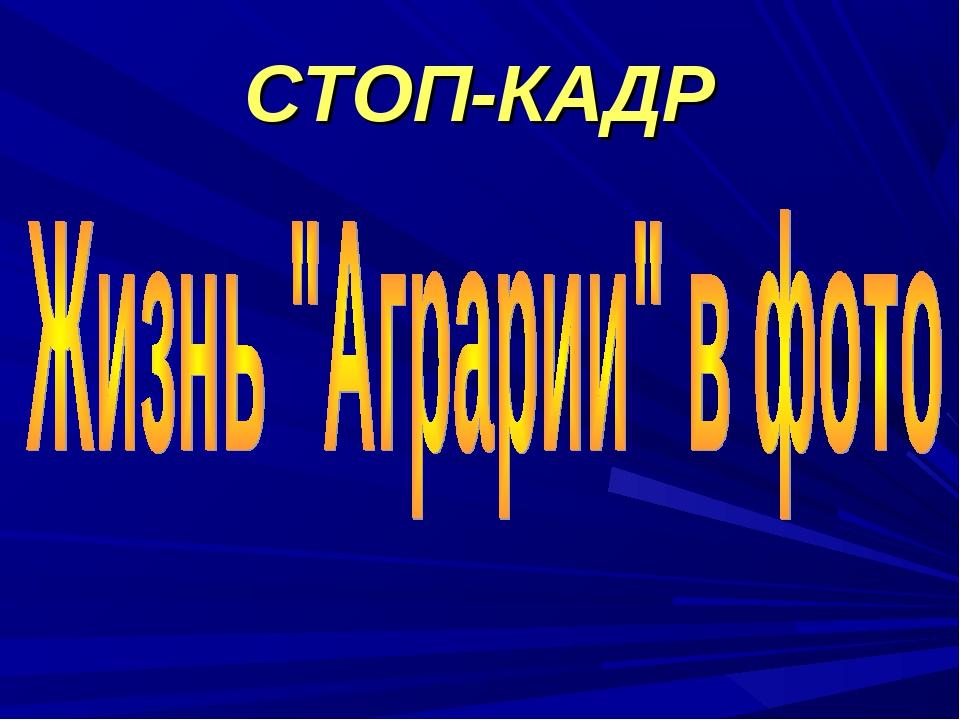 СТОП-КАДР