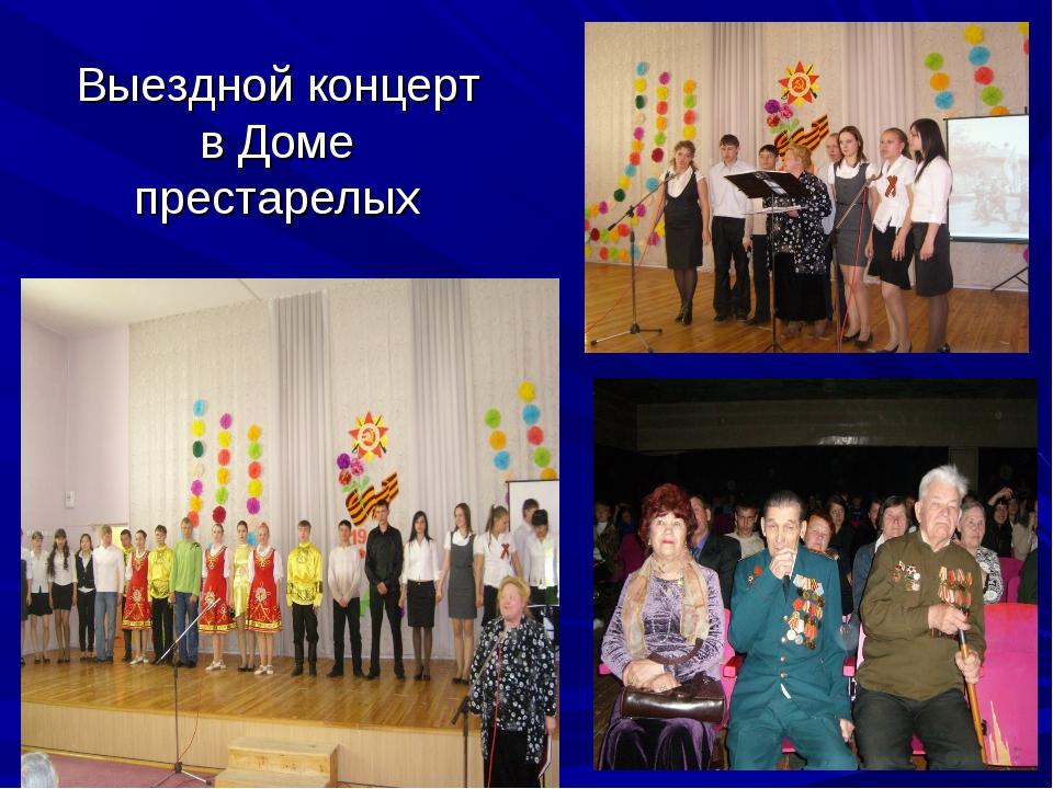 Выездной концерт в Доме престарелых
